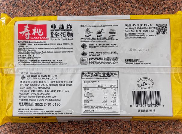 Sau-Tao-noodles-3.jpeg